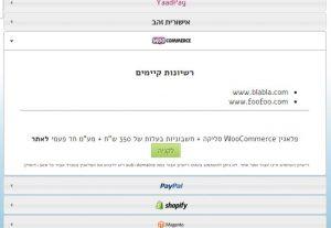 עמוד הגדרות woocommerce
