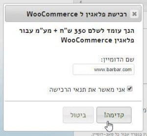 תשלום עבור woocommerce